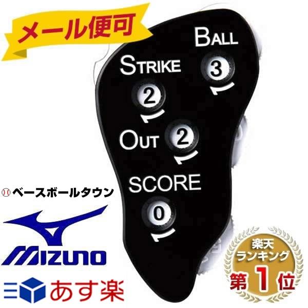 最大4000円引クーポン 20%OFF ミズノ 審判用インジケーター ・ソフトボール 2ZA218 メール便可