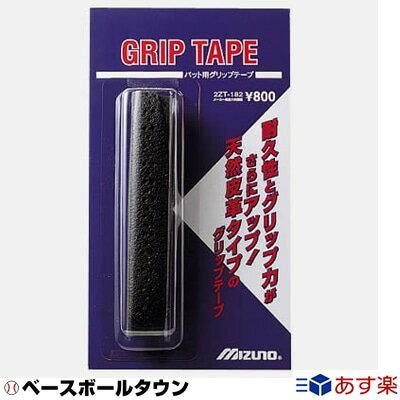 20%OFF 最大14%引クーポン ミズノ バット用グリップテープ 2ZT182 メール便可