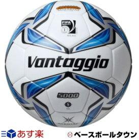 26%OFF モルテン サッカーボール ヴァンタッジオ5000土用 5号・国際公認球・検定球 F5V5001 スノーホワイト×ブルー