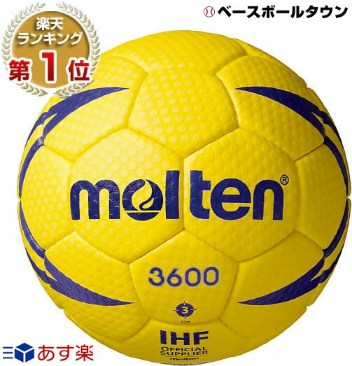 25%OFF 最大10%引クーポン モルテン ハンドボール ヌエバX3600 3号 屋外グラウンド用 検定球 H3X3600