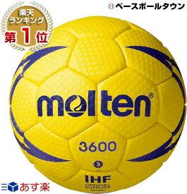 最大10%引クーポン モルテン ハンドボール ヌエバX3600 3号 屋外グラウンド用 検定球 H3X3600 クリスマスプレゼントに スーパーSALE スーパーセール