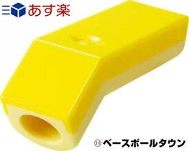 【年中無休】最大10%引クーポン モルテン ホイッスル 電子ホイッスル 黄 RA0010-Y