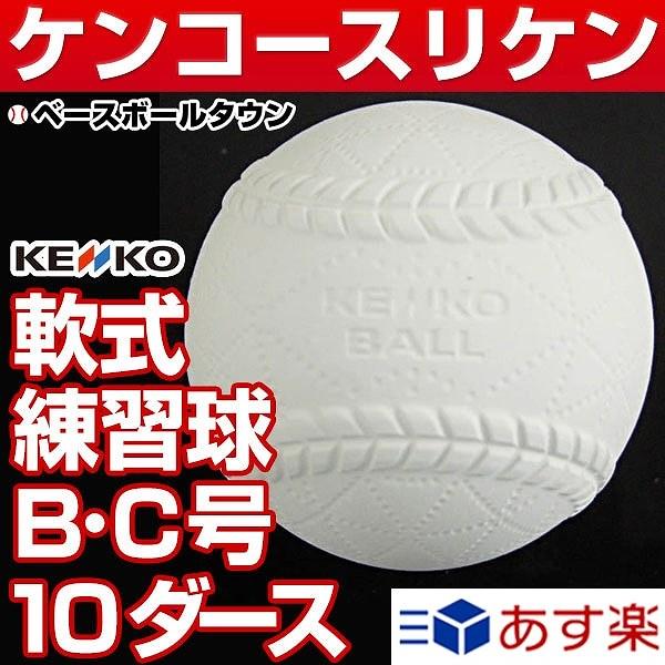 全品5%引クーポン ナガセケンコー 軟式野球B号 C号ボール 練習球(スリケン) 検定落ち 10ダース売り