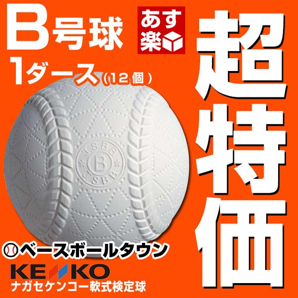 35%OFF 最大1000円引クーポン ナガセケンコー 軟式野球ボール 軟式B号球 検定球 ダース売り B球