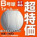 最大4000円引クーポン 35%OFF ナガセケンコー 軟式野球ボール 軟式B号球 検定球 ダース売り B球
