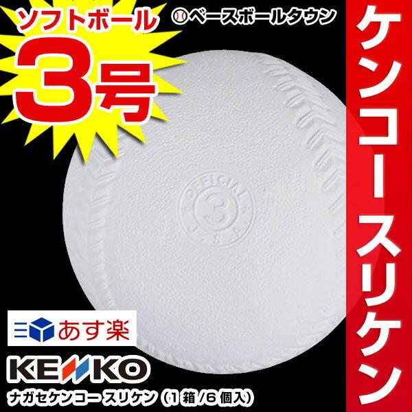 最大1000円引クーポン ナガセケンコー ソフトボール3号(1箱-6個入り) 検定落ち ゴム・コルク芯