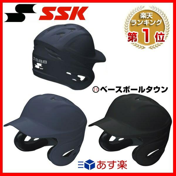20%OFF 最大2500円OFFクーポン SSK ヘルメット 軟式用両耳付き(艶消し) H2100M