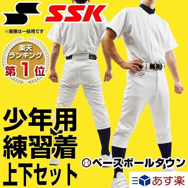 最大2500円OFFクーポン SSK 野球用練習着 ユニフォーム 上下セット ジュニア 少年用 PU003J あす楽 P5R