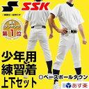 最大14%引クーポン SSK 野球用練習着 ユニフォーム 上下セット ジュニア 少年用 PU003J あす楽