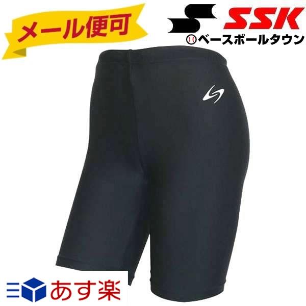 3240円で送料無料 SSK インナースパッツ メンズ・レディス兼用 ソフト&ストレッチ SPATS メール便可 SXA716H 野球ウェア