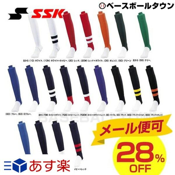 3240円で送料無料 野球 ストッキング 一般用 一般用 28%OFF 最大12%引クーポン SSK ローカット リブ編み YA2201 メール便可