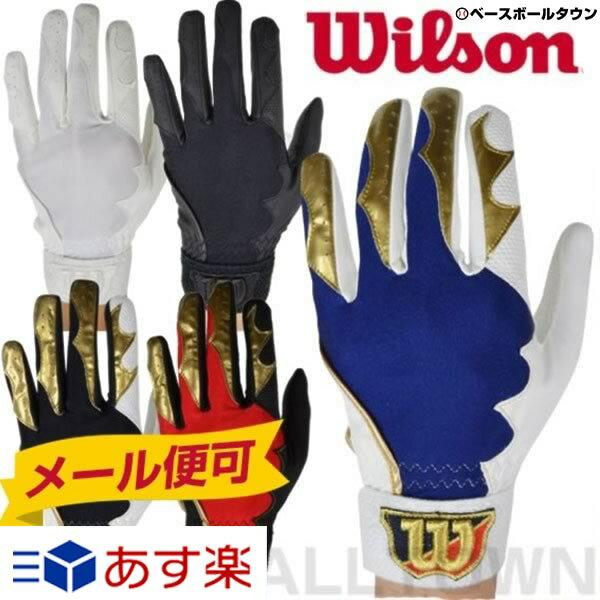 50%OFF 最大2500円OFFクーポン ウィルソン フィットTE 守備用手袋 片手 水洗い可 高校対応 WTAFG02 メール便可