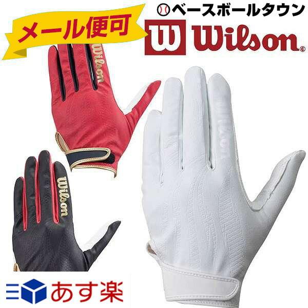 50%OFF ウイルソン フィットTE フィッテ 守備用手袋 片手用 高校野球対応カラーあり wtafg03 メール便可 あす楽 タイムセール 半額以下