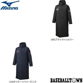 最大10%引クーポン ミズノ N-XT中綿ロングコート 男女兼用 32JE9755 トレーニングウエア ミズノトレーニング コート