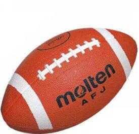 最大10%引クーポン モルテン アメリカンフットボール ジュニア(小学生以下用) AFJ 少年用 取寄 楽天スーパーSALE クリスマスプレゼントに