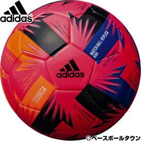 アディダス サッカーボール 4号球 ツバサ キッズ ピンク 2020年FIFA主要大会 試合球レプリカモデル JFA検定 AF411P フットボール