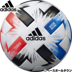 アディダス サッカーボール 5号球 ツバサ 2020年FIFA主要大会 公式試合球 AF510 フットボール