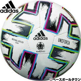【あす楽】アディダス サッカーボール 5号球 ユニフォリア ルシアーダ UEFA EURO2020 レプリカモデル AF522LU フットボール