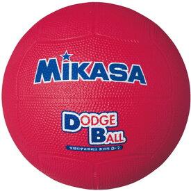 20%OFF 最大10%引クーポン ミカサ 教育用ドッジボール2号 D2-R 小学生