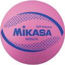 最大10%引クーポン ミカサ ソフトバレーボール 円周78cm 検定球 認定球 MSN78-P