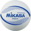 最大10%引クーポン ミカサ ソフトバレーボール 円周78cm 検定球 認定球 MSN78-W