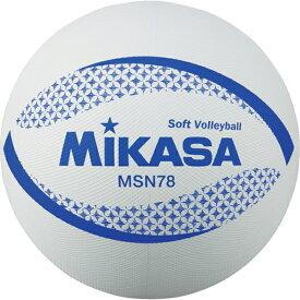【年中無休】最大10%引クーポン ミカサ ソフトバレーボール 円周78cm 検定球 認定球 MSN78-W
