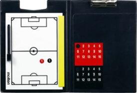 サッカー アクセサリ 20%OFF 最大10%引クーポン モルテン バインダー式作戦盤 SF0030