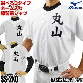 【名前入り】選べる3タイプ 最大10%引クーポン 名入れ 野球 ユニフォームシャツ ミズノ ネームプリント 練習着シャツ フルオープンタイプ セミハーフボタンタイプ メッシュ ホワイト ラバープリント マーク ネーム入り メンズ ウェア