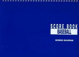 野球 スコアブック リング式 成美堂 9139 メール便可