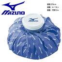 20%OFF 最大12%引クーポン ミズノ 野球用品 mizuno アイシングバッグ サイズM(直径約23cm) 2ZA2610 あす楽