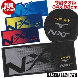 最大10%引クーポン 文字刺繍代金込み ミズノ 今治タオル N-XTフェイスタオル 縦34×横83cm 32JY8103 野球 ソフトボール メール便可