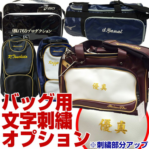 全品7%OFFクーポン 本体別売り バッグ用刺繍オプション ポケット取り外し可能なバッグ対応 デカ文字刺繍対応 野球 ソフトボール