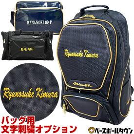 最大2千円オフクーポン 本体別売り バッグ用刺繍オプション ポケット取り外し可能なバッグ対応 デカ文字刺繍対応 野球 ソフトボール