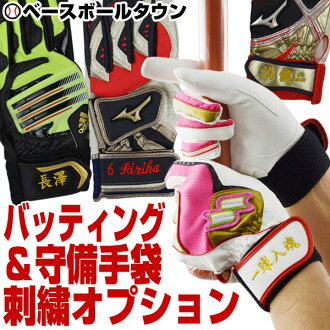 Batting gloves-Defender for dedicated gloves for baseball products character embroidery option body separately batting gloves battery skin hand defensive hand embroidered name processing name put graduated Orchestra memorabilia gift gift gift