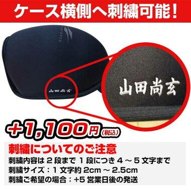 【あす楽】野球グローブ用ハードケース名入れ刺繍可グラブケア保型メンテナンス用品FGHC-1000フィールドフォース