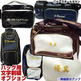 最大10%引クーポン 本体別売り バッグ用刺繍オプション ポケット取り外し可能なバッグ対応 デカ文字刺繍対応 野球 ソフトボール