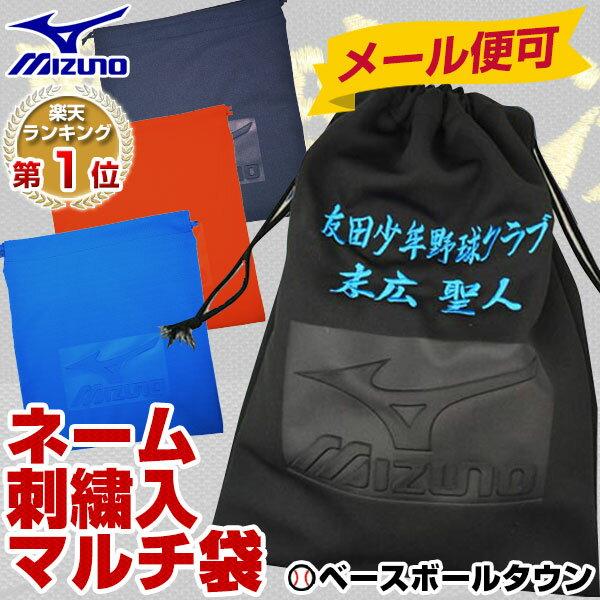 全品7%OFFクーポン デカ文字刺繍入り マルチ袋 ミズノ MIZUNO ネーム刺繍代金込み 野球 ソフトボール メール便可 母の日ギフト