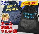 デカ文字刺繍入り マルチ袋 ミズノ MIZUNO ネーム刺繍代金込み 野球 ソフトボール メール便可