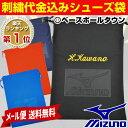 メール便なら送料無料 ミズノ デカ文字刺繍入り シューズ袋 30×40cm ネーム刺繍代金込み 野球 ソフトボール メール便…