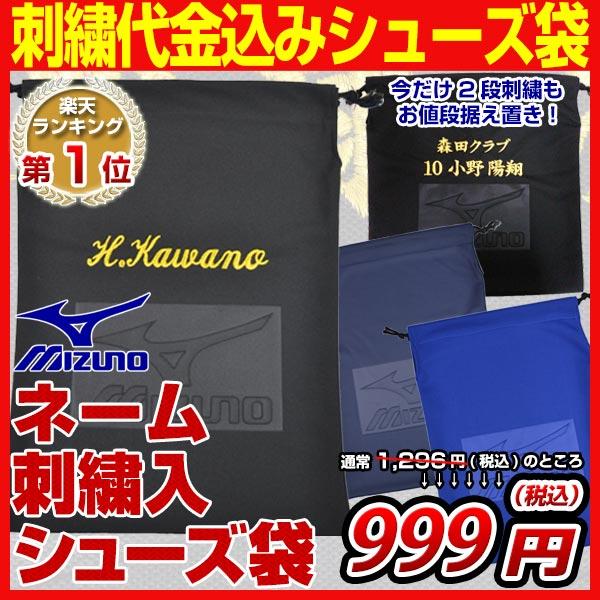 最大10%引クーポン メール便可 デカ文字刺繍入り シューズ袋 ミズノ MIZUNO 30×40cm ネーム刺繍代金込み 野球 ソフトボール