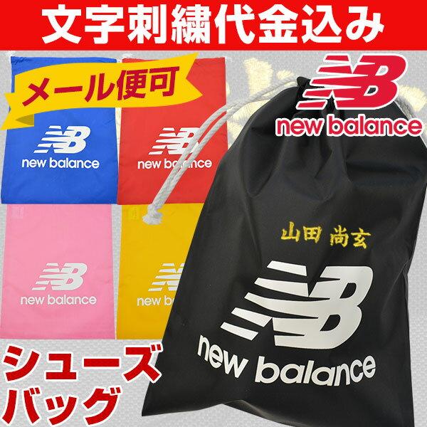 最大14%OFFクーポン 文字刺繍代金込み ニューバランス マルチ袋 シューズバッグ NB70SB 名入れ ネーム加工 メール便可 母の日ギフト