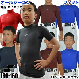 最大10%引クーポン 野球 アンダーシャツ 日本製 SSK フィット ローネック 丸首 ハイネック 半袖 7分袖 ジュニア用 オールシーズン 限定 BU1516 少年用 メール便可 ウェア