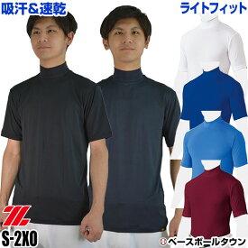 30%OFF ゼット ライトフィットアンダーシャツ ハイネック 半袖 オールシーズン メール便可 BO1820 野球ウェア 一般 大人