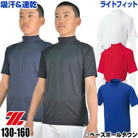 最大10%引クーポン ジュニア用 ゼット ライトフィットアンダーシャツ ハイネック 半袖 オールシーズン メール便可 BO1820J 野球ウェア 少年用 子供用