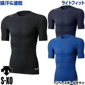 30%OFF デサント 丸首半袖アンダーシャツ リラックスフィットシャツ オールシーズン 吸汗速乾 DBMLJA00 野球 一般用 メール便可 野球ウェア