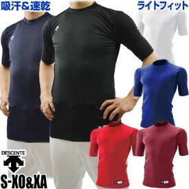 30%OFF 野球 アンダーシャツ デサント 半袖 丸首 リラックスフィット オールシーズン STD-700メール便可 ウェア