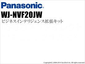 防犯カメラ 監視カメラ Panasonic i-Proシリーズ ビジネスインテリジェンス拡張キット(代引不可/返品不可)