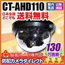 防犯カメラ・監視カメラ【CT-AHD110】130万画素 屋内用ドーム型広角レンズ AHDカメラ(f=2.8mm)【RCP】