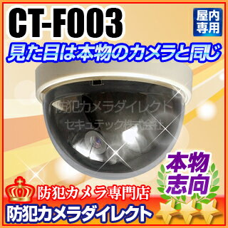 防犯カメラ ダミー【CT-F003】ドーム型ダミーカメラ(本物志向・レンズ付き)【RCP】