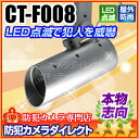 防犯カメラ ダミー【CT-F008】 屋外防雨型ダミーカメラ(本格仕様)【RCP】